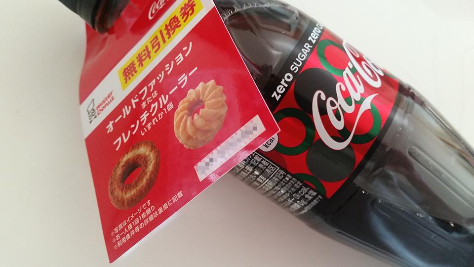 コカコーラ・ゼロに付いてきたドーナツ無料券